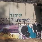 ברחוב שסגור לתנועת פלסטינים