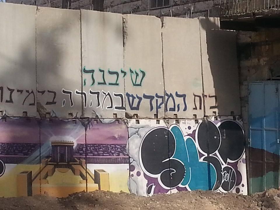 ברחוב שסגור לתנועת פלסטינים הודעה