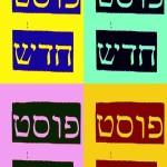 הבלוג-יעל-ערבה-פוסט-חדש